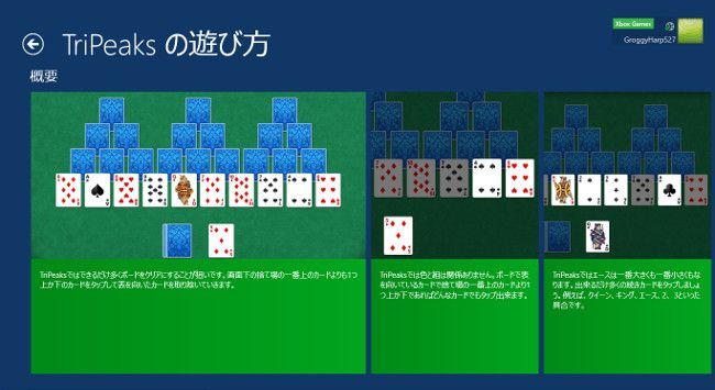 Solitaire Collection 遊び方説明