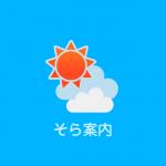 Windowsストアアプリ - そら案内 機能満載である必要のないアプリもあるよね