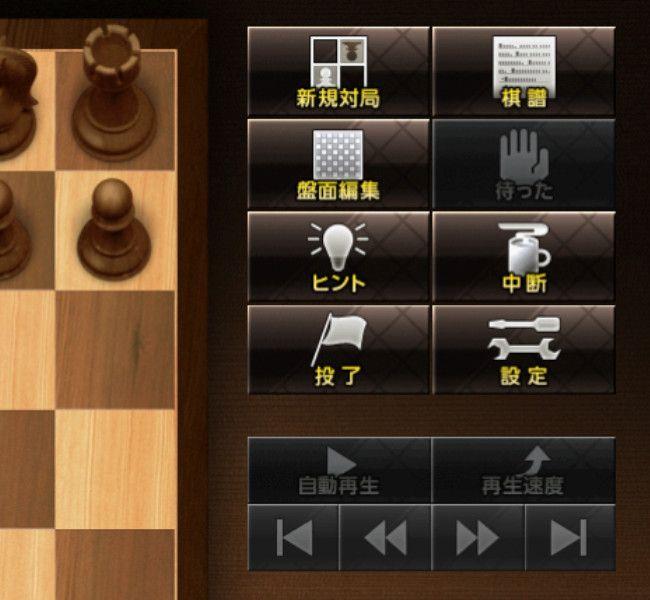 ザ・チェス レベル100 メニュー