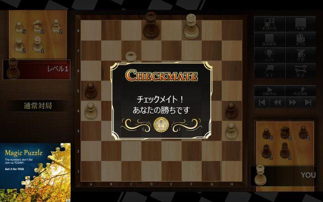 ザ・チェス レベル100 チェックメイト