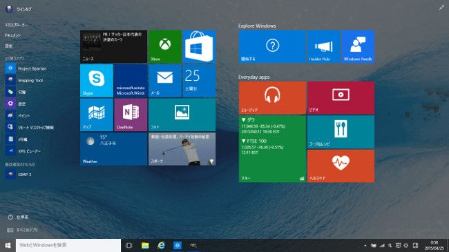 Windows 10 Technical Preview スタート2