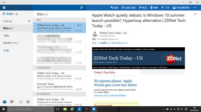 Windows 10 Technical Preview メール