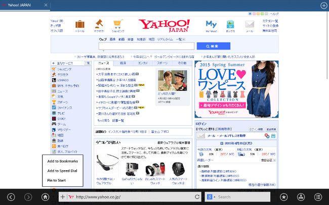 UC BrowserでYahoo
