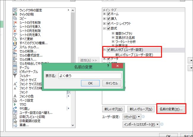 Excel 2013 タブに名称