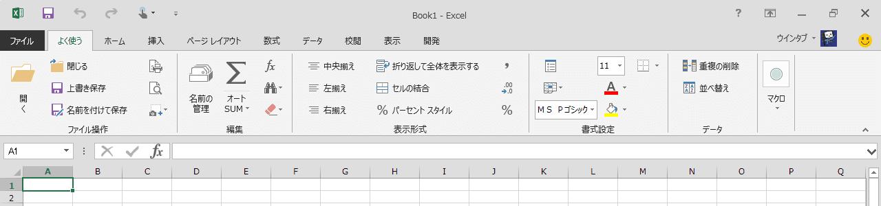 Excel 2013 オリジナルタブ