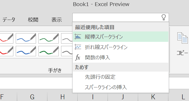 Excel2016Preview Tell Me