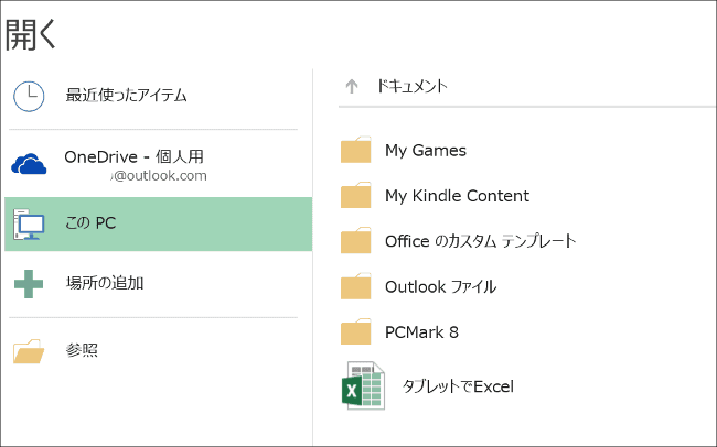 Excel2016Previewのファイルメニュー