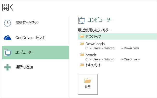 Office2013のファイルメニュー