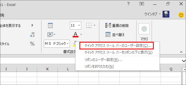 クイックアクセスツールバー 設定画面へ