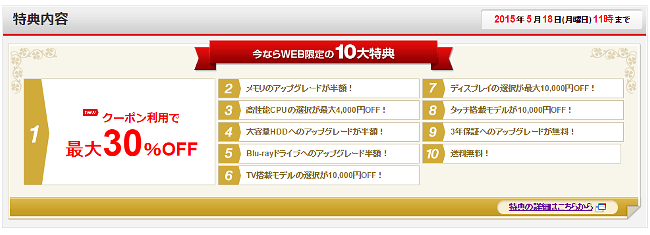 富士通WEB MART 15周年記念セール