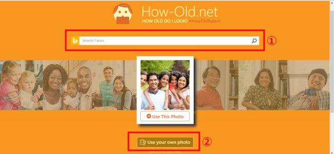 How-Old.net 使い方