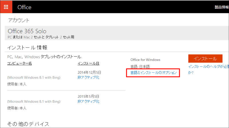 Office365管理画面