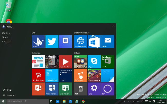 Windows 10 Insider Preview 10074