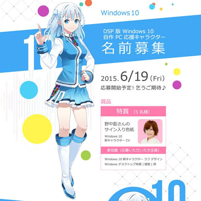 Windows 10 キャラクター