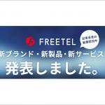 freetelが新ブランドロゴと新製品を発表!もちろん注目はWindows 10スマホ「KATANA」