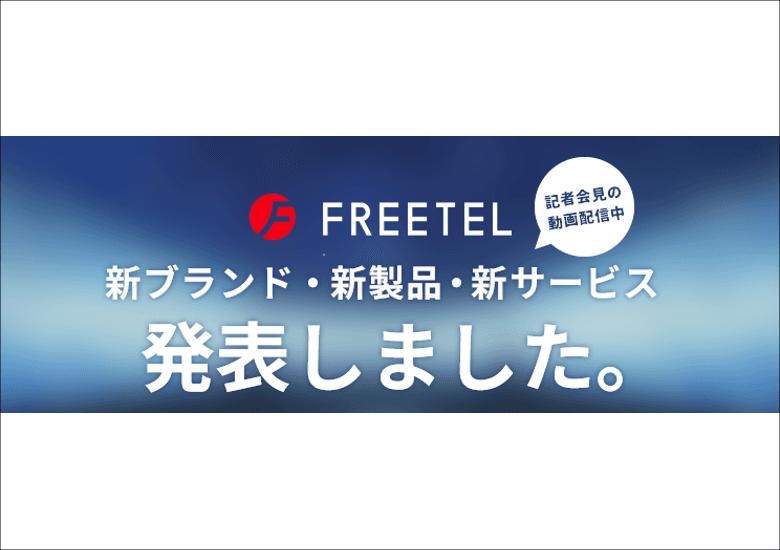 freetel 発表会