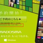 マウスコンピューター MADOSMA - 6月10日15時より予約受付再開!でもさあ…