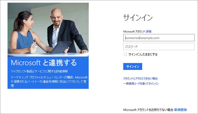 Microsoftアカウントに登録