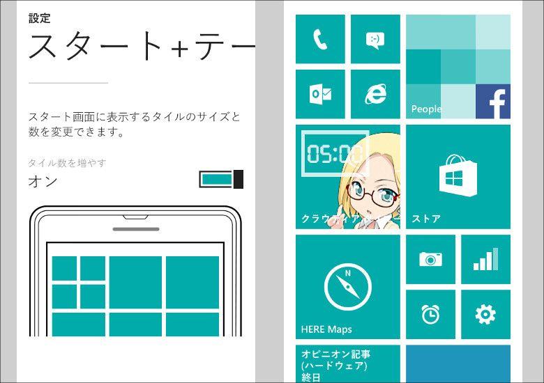 Lumia 636 タイル数の変更