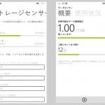 WindowsPhone MADOSMA - ストレージセンサーとデータセンサー(実機レビューその2)
