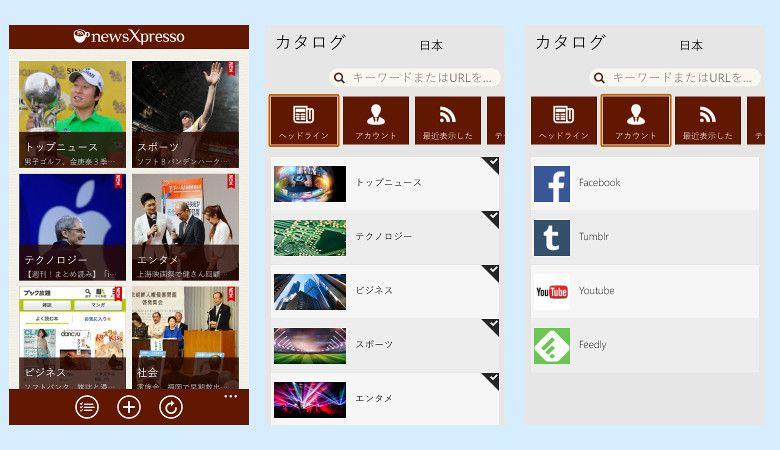 news Xpresso WindowsPhoneでフィード選び