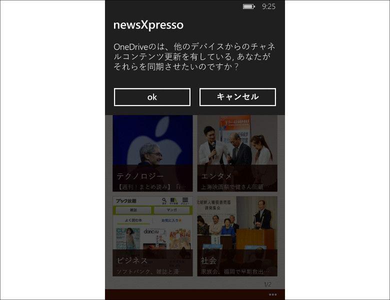 news Xpresso 同期