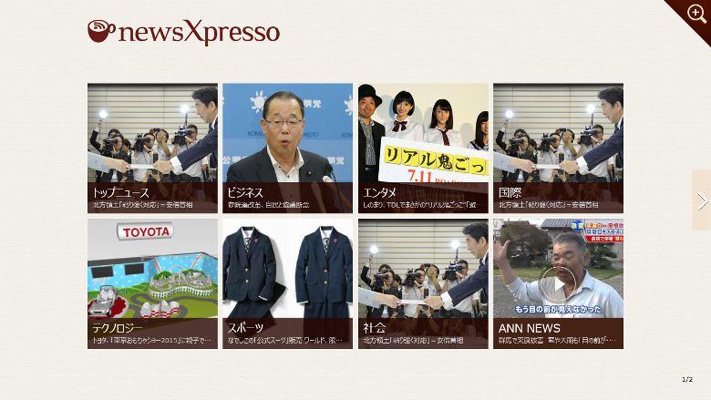 news Xpresso ホーム画面