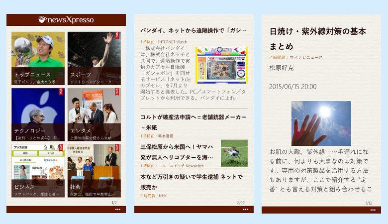 news Xpresso WindowsPhoneでの表示