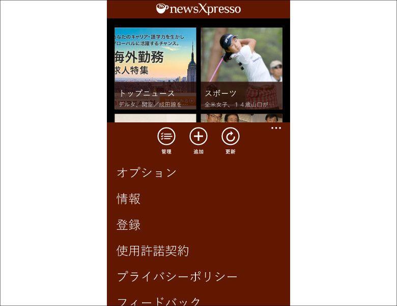 news Xpresso 設定メニュー