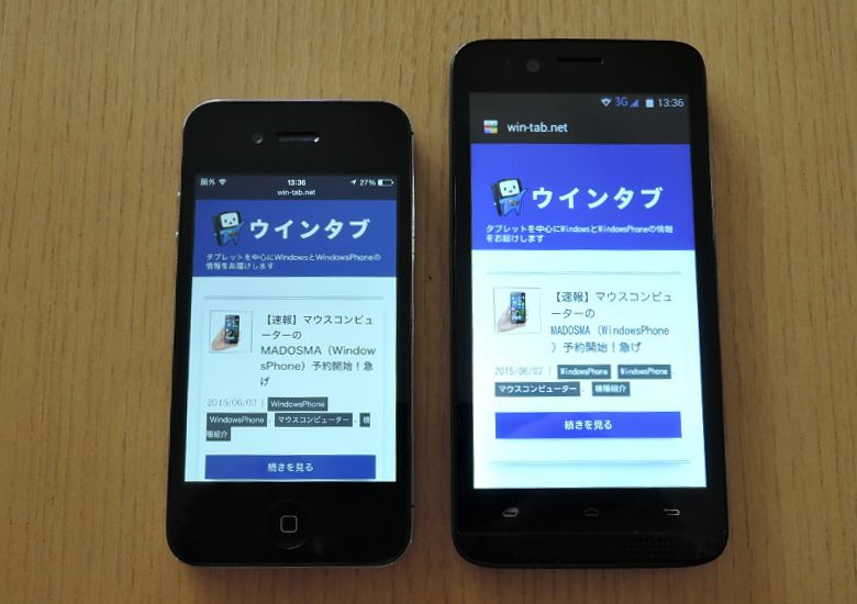priori2とiPhone4Sの大きさ比較