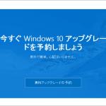 Windows 10は7月29日正式リリース、ただいま無償アップグレード予約受付中