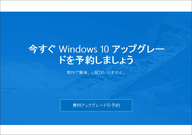Windows 10 アップグレード予約