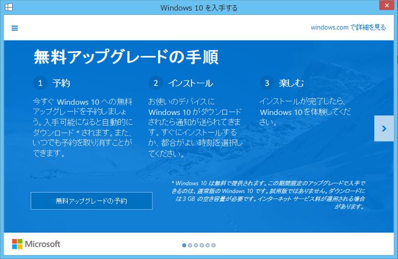 Windows 10 無料アップグレードの予約