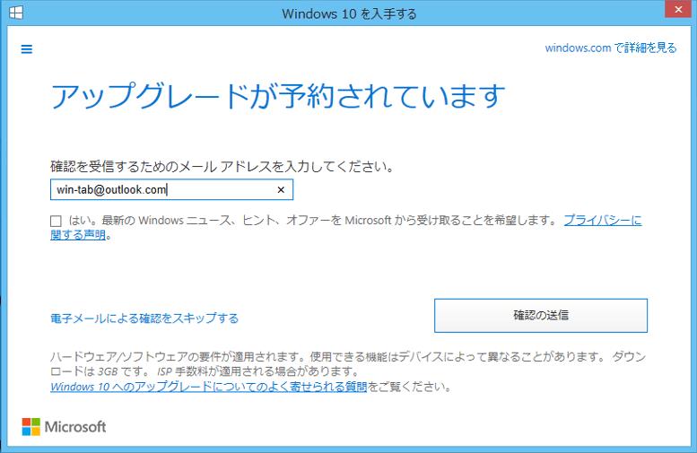 Windows 10 アップグレード予約完了