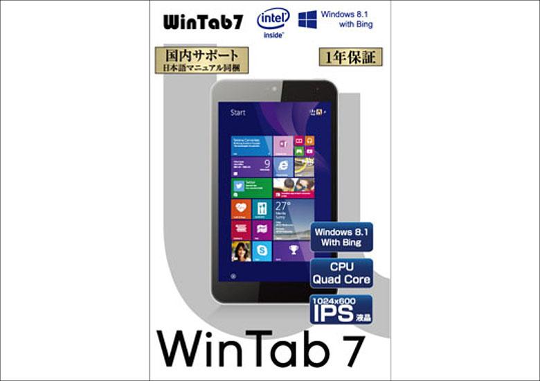 あきばお~ WinTab 7