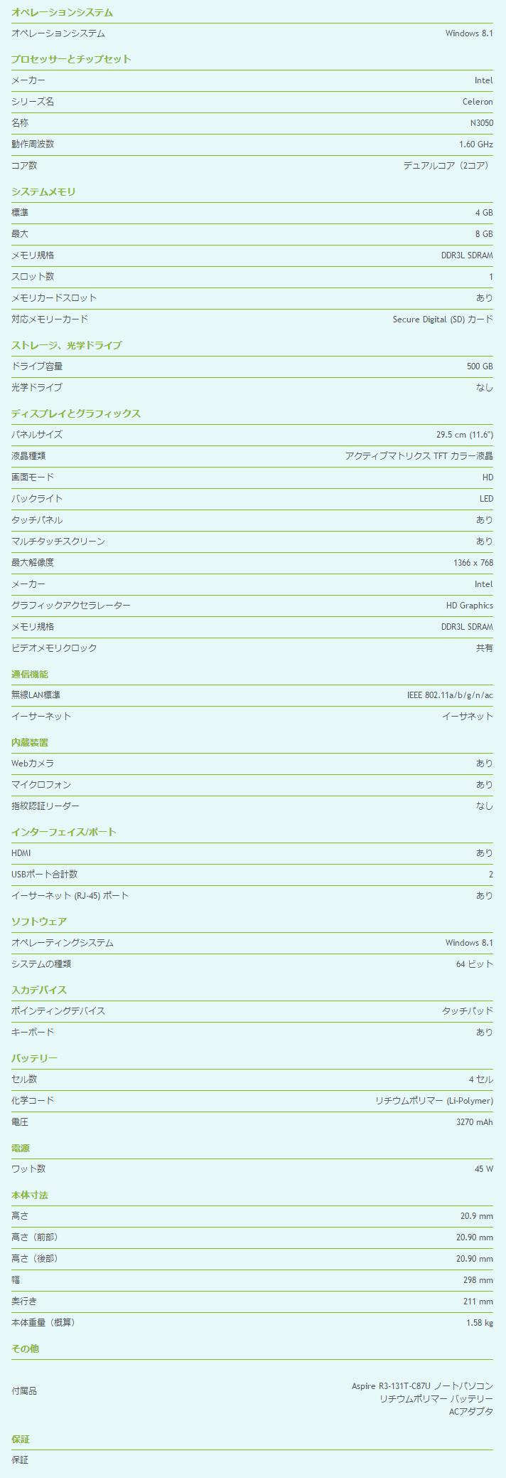 acer Aspire R11 スペック表