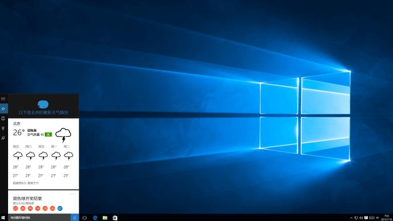 中国版Cortana