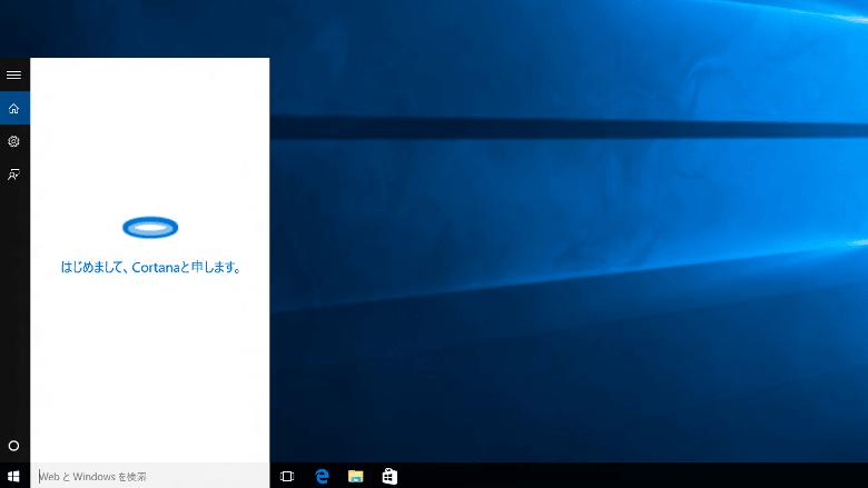 礼儀正しい日本版Cortana