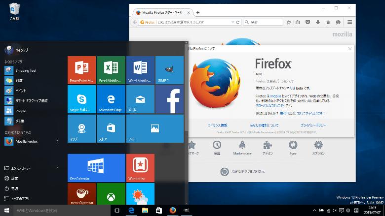 Windows 10とFirefoxベータ