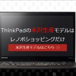セール情報 - Lenovoでボーナスセール開催中、ノートPCが特に安くなってるよ!