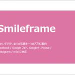 クライアントサイド Smileframe - タブレットでも使いやすいフォトビューワー