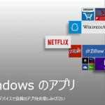 MicrosoftがWindows 10のリリースに先立って新しいアプリストアを開設 – 海外ニュースから