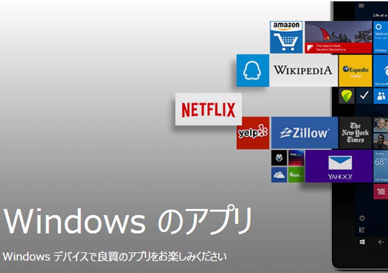 WindowsストアとWindowsPhoneストア