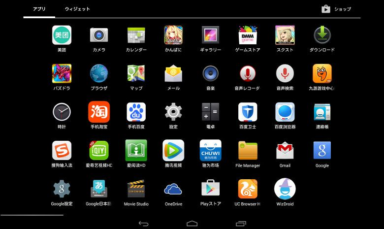 The Android and many China app