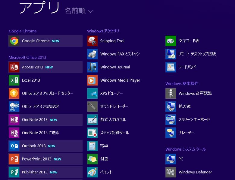 無事にOffice365