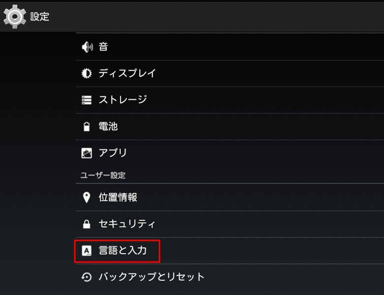 Android 言語設定