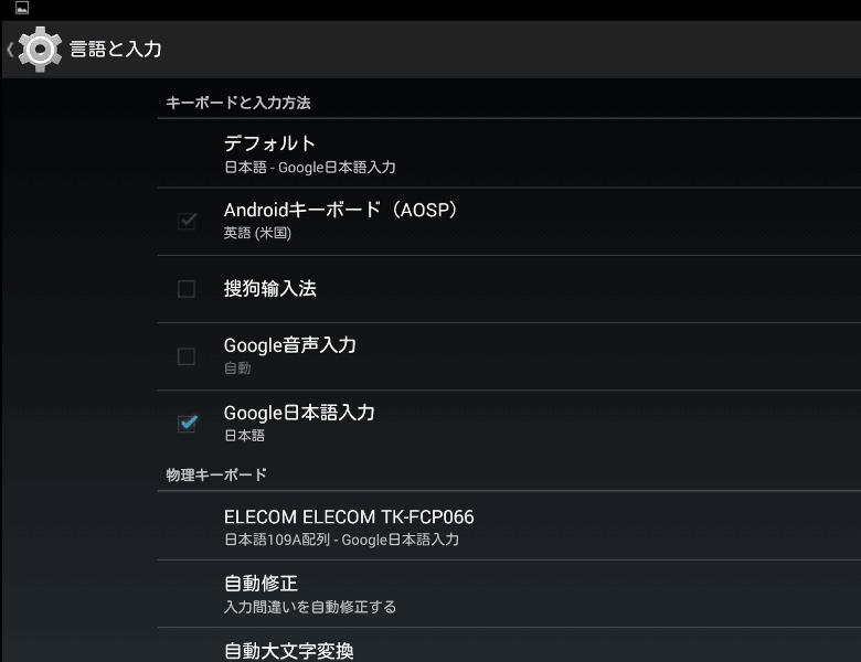 Android キーボード設定