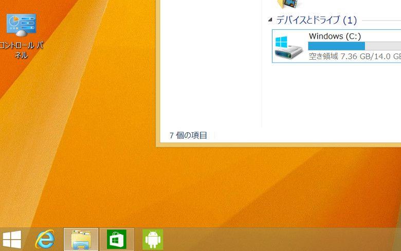 WindowsからAndroidに切り替え