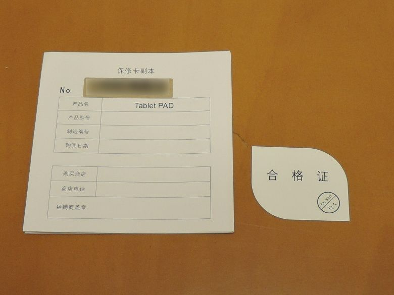 保証書と検査合格証