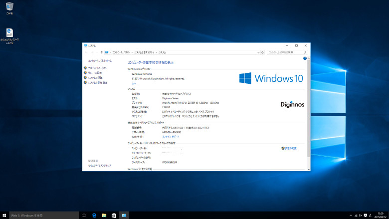 ドスパラ Diginnos DG-STK2F Windows 10